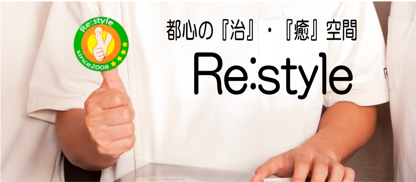 Re:styleバナー